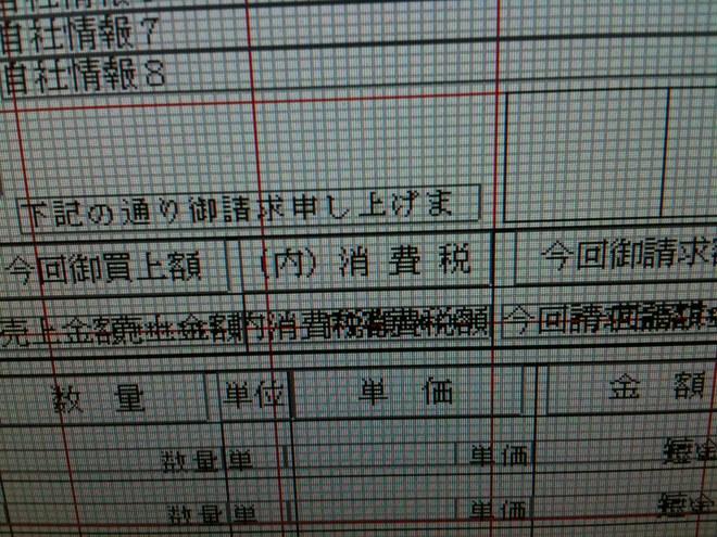 請求書の消費税表記_d0085634_9391031.jpg
