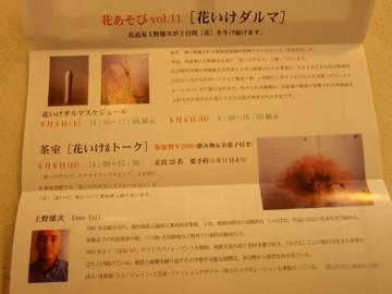 上野雄次さんの「花いけ&トーク」_b0132442_1833329.jpg