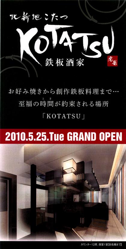 店舗ロゴ : 「鉄板酒家 北新地 KOTATSU」様_c0141944_2022057.jpg