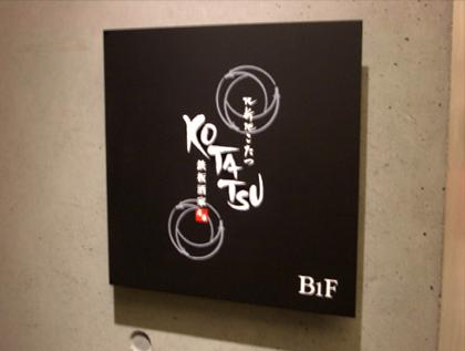 店舗ロゴ : 「鉄板酒家 北新地 KOTATSU」様_c0141944_20223986.jpg