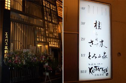 店舗ロゴ : 「鉄板酒家 北新地 KOTATSU」様_c0141944_21272250.jpg