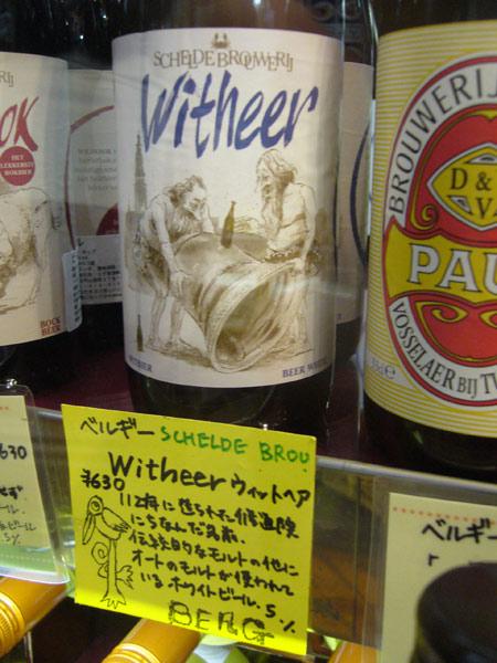"""ベルギービール"""" ウィットヘア (Witheer)""""登場♪ #beer_c0069047_245174.jpg"""
