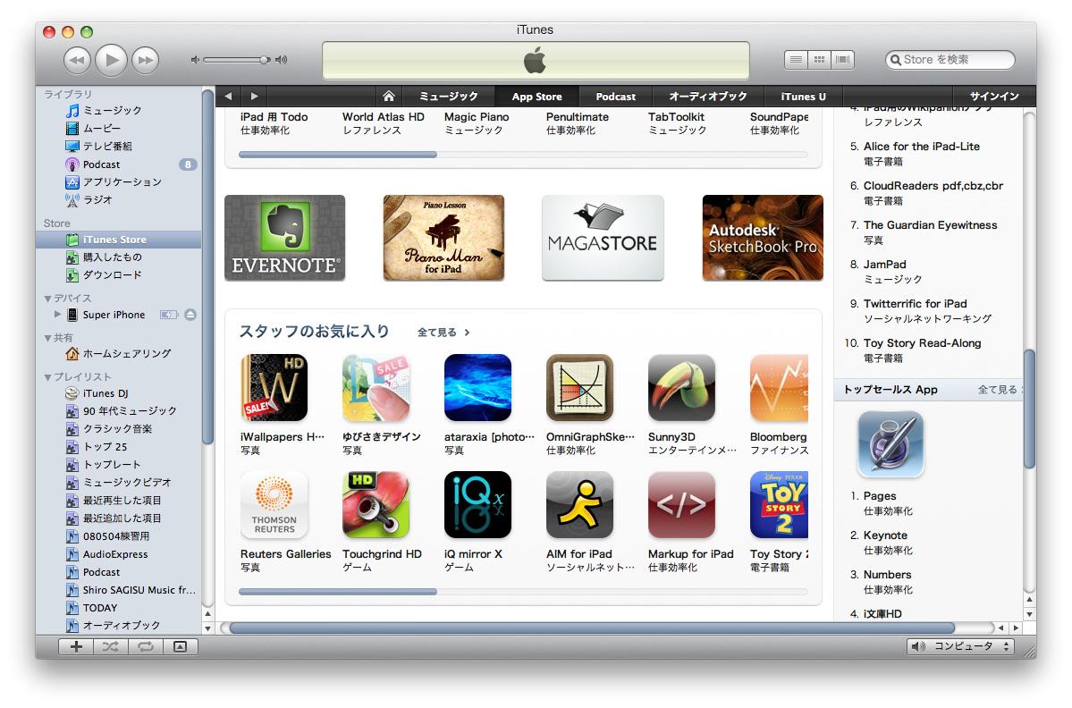 iPad発売前日を迎えて_c0166765_15551037.jpg