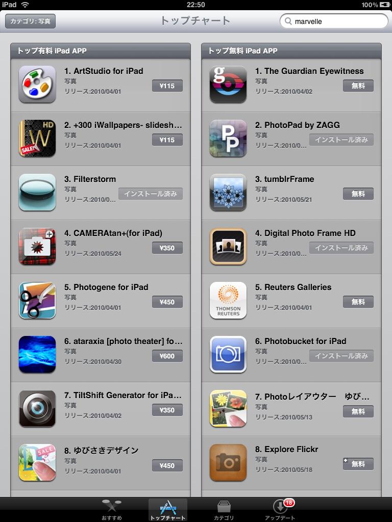 iPad発売前日を迎えて_c0166765_16102244.jpg