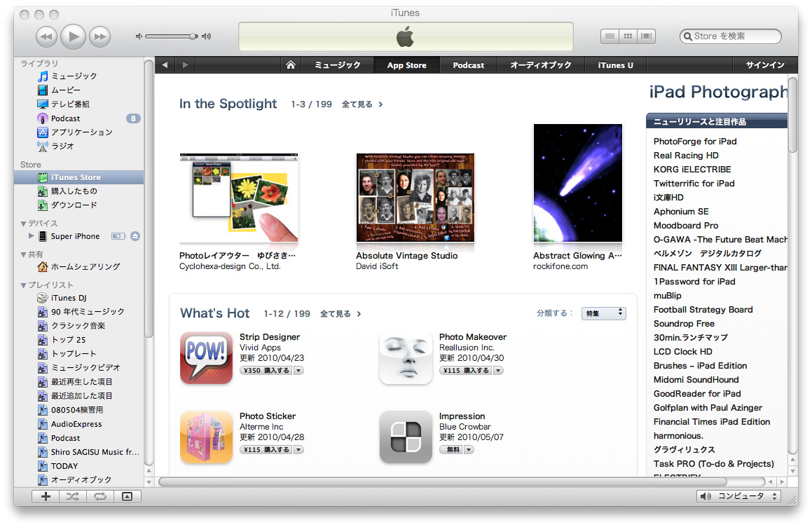iPad発売前日を迎えて_c0166765_1633621.jpg