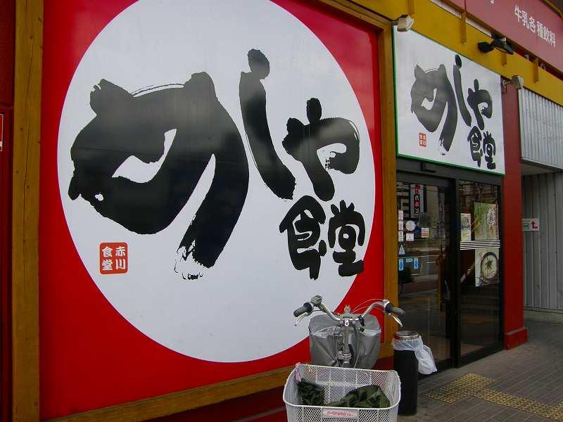 めしや食堂    赤川店_c0118393_19153080.jpg