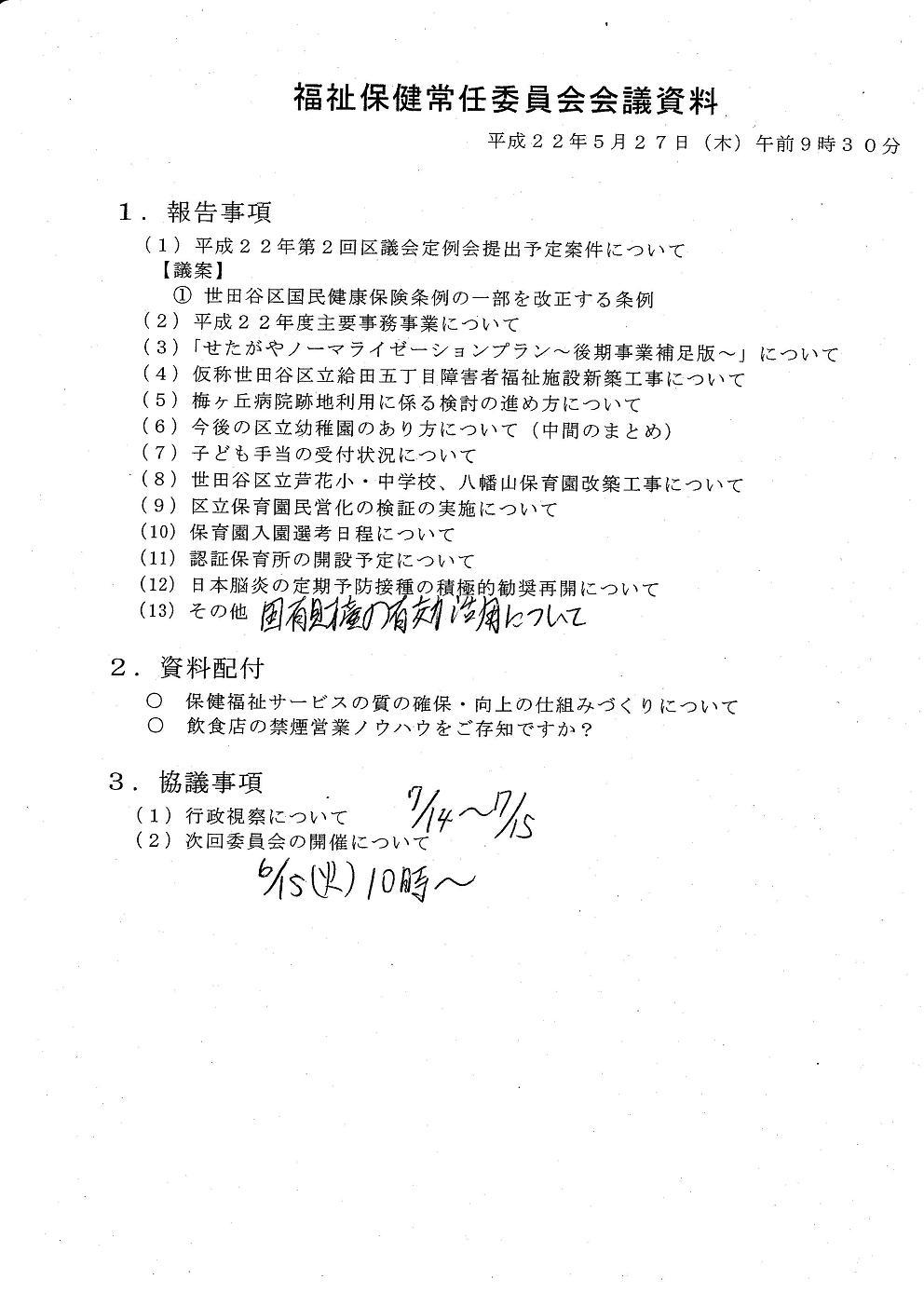 福祉保健常任委員会_c0092197_1595830.jpg