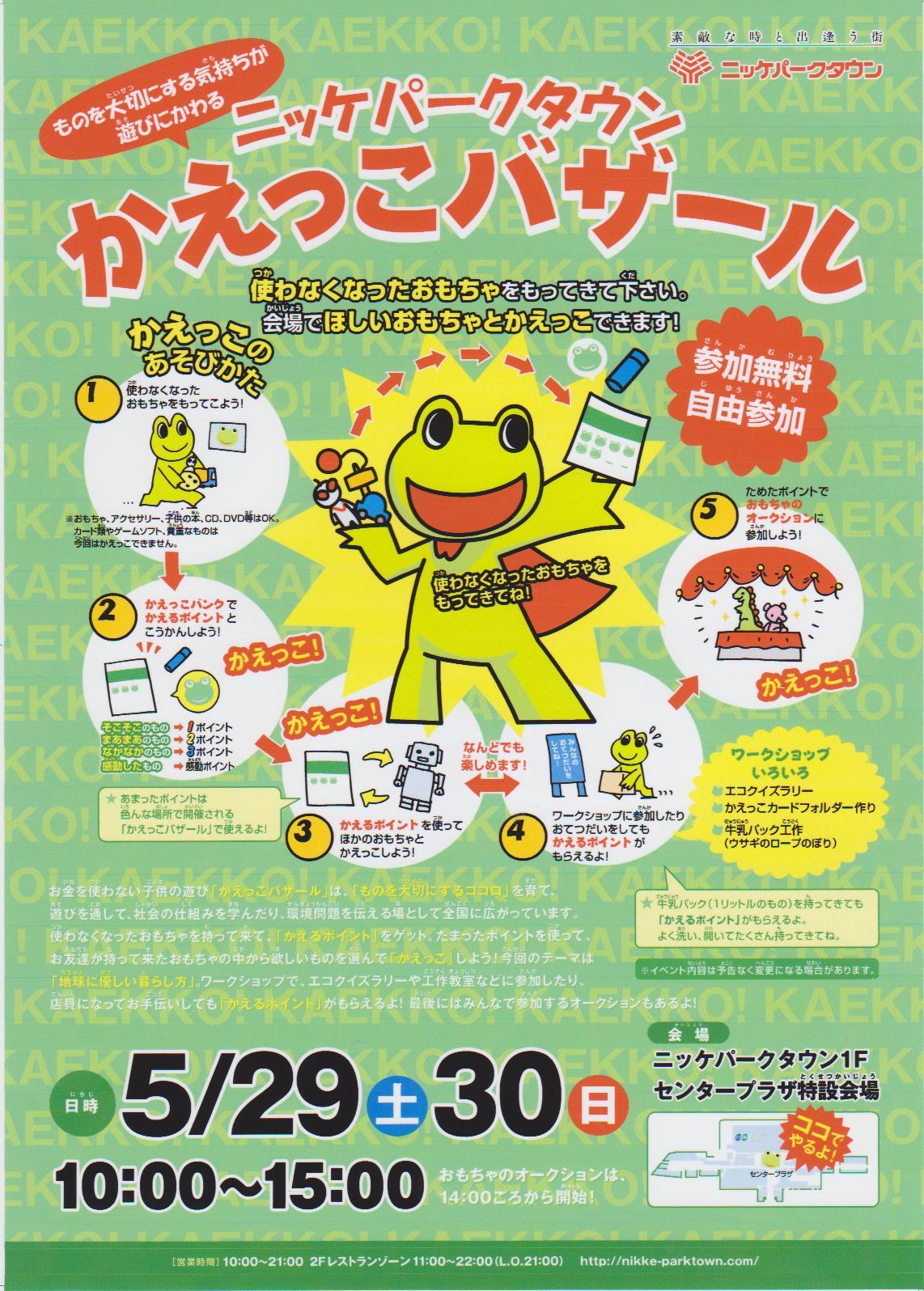 兵庫県加古川市からの開催情報_b0087598_122879.jpg