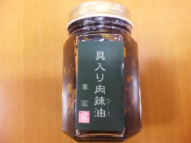 華家自家製 具入り肉ラー油_f0197703_1758775.jpg