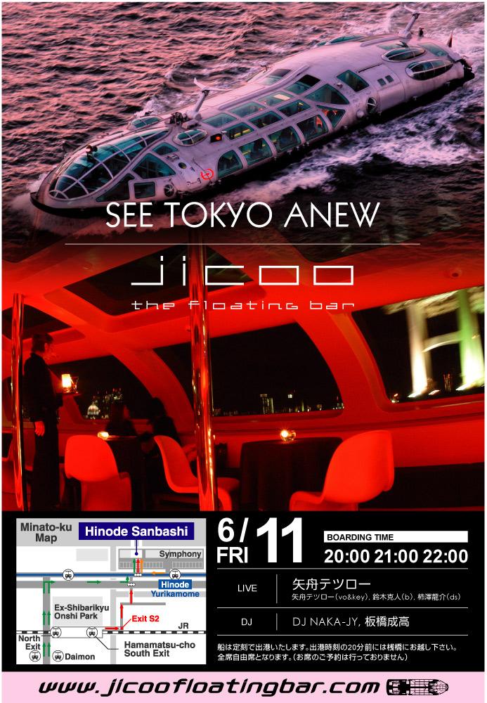 JICOO the floating bar_c0077105_13374430.jpg