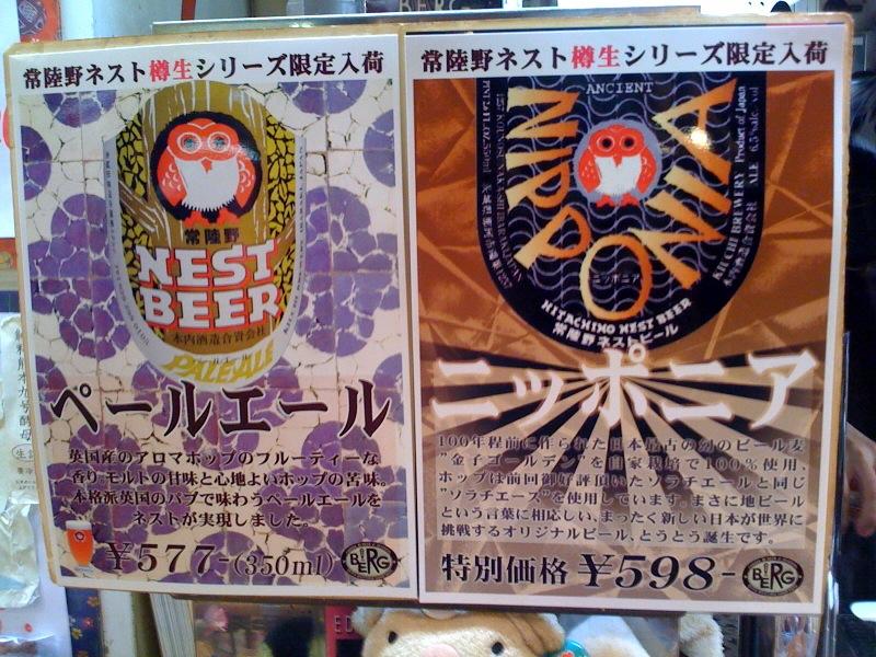"""【速報】常陸野ネスト樽生\""""ニッポニア\""""世界に先がけてプレ販売です‼今ならペールエールと飲み比べできます♪ #beer_c0069047_216078.jpg"""