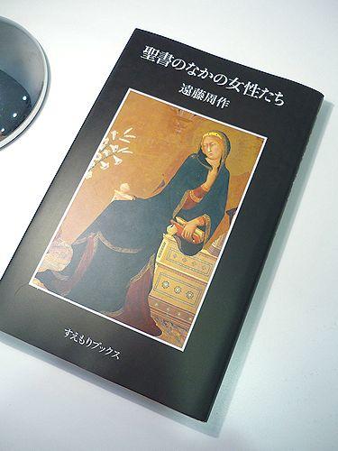 遠藤周作「聖書のなかの女性たち」@CLUB HILLSIDE/HILLSIDE LIBRARY`☆。・:*:・゚`✛ _a0053662_19525498.jpg
