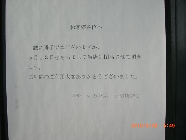 閉店する店も・・・_e0150006_735466.jpg