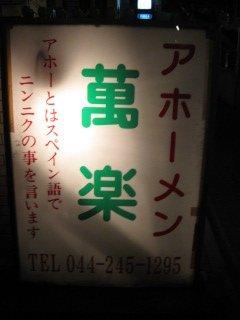 萬楽のアホーメン辛口¥890@川崎_b0042308_0412378.jpg