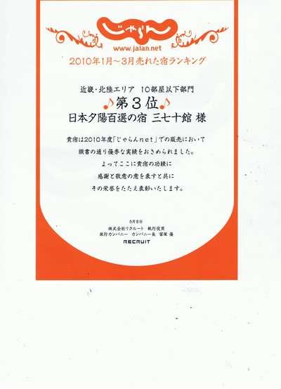 【売れ筋宿表彰半年連続】大感謝超得9800円_d0135908_21254667.jpg