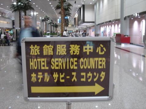 台湾へ遊びに行く_d0166925_3233890.jpg