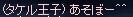 b0182640_953440.jpg