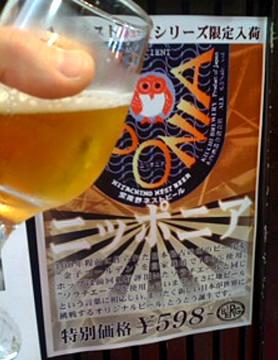 「ニッポニア」誕生! #beer_c0069047_1552655.jpg