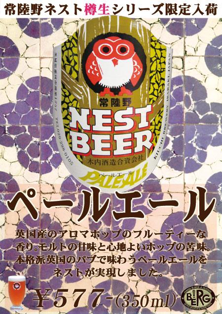 【常陸野ネスト】 ペールエール登場! #beer_c0069047_3341182.jpg