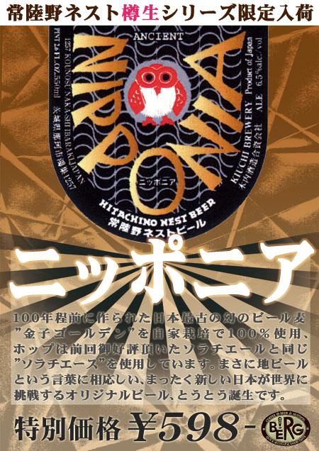 【常陸野ネスト新作樽生】 ニッポニア登場! #beer_c0069047_3373557.jpg