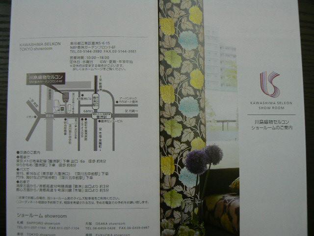 川島織物セルコンショールームリーフレット_e0133255_17443068.jpg