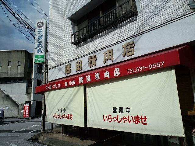 隅田精肉店_a0077663_5211119.jpg