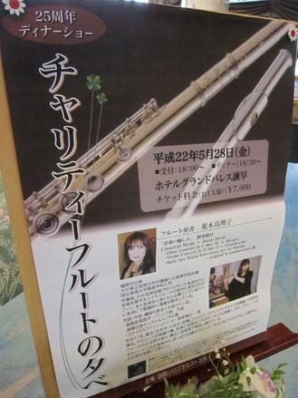 チャリティー フルートの夕べ・・・荒木真理子(flute)_f0051464_1252576.jpg
