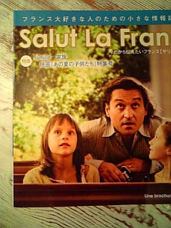 「Salut La France」_e0065969_19384387.jpg