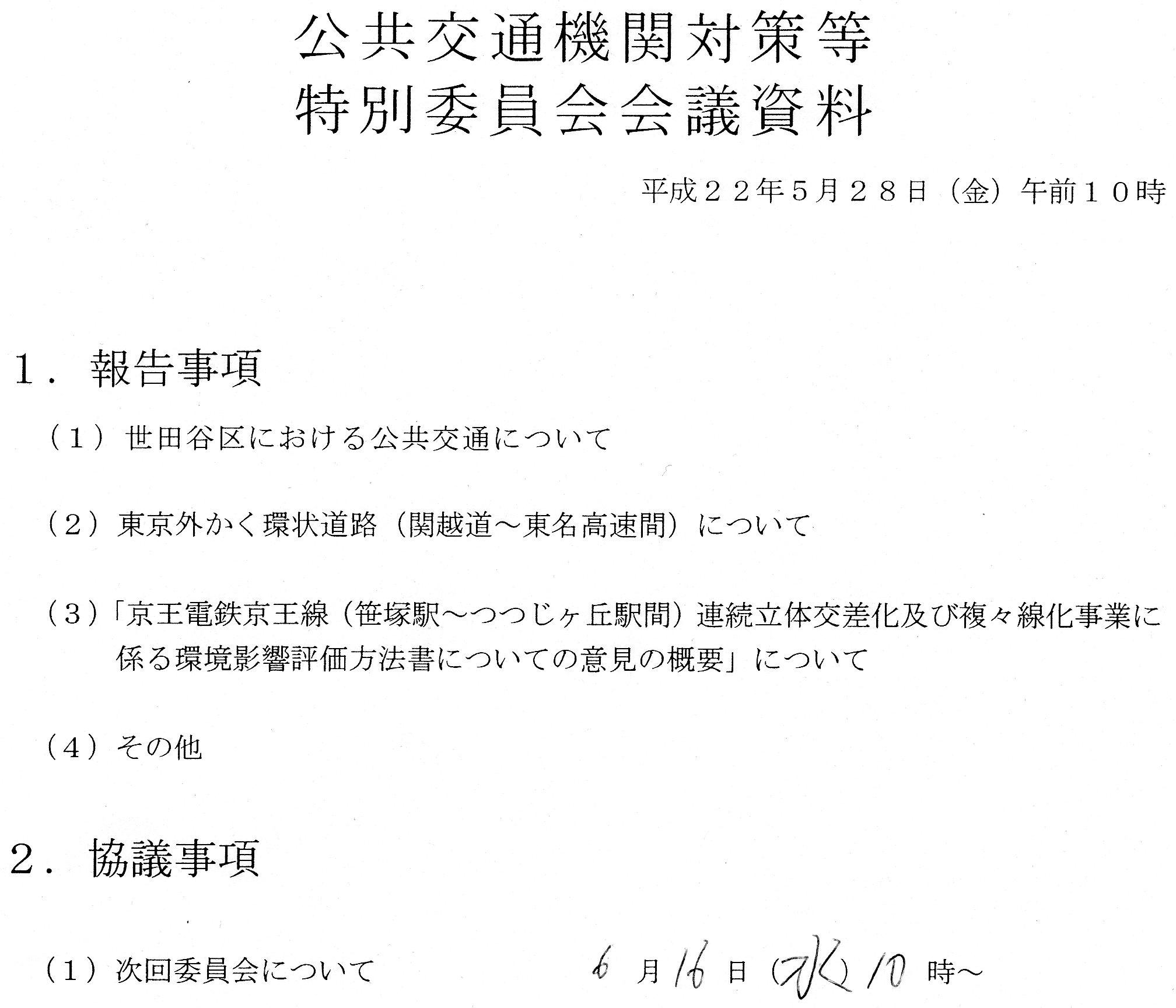 特別委員会_c0092197_1503580.jpg