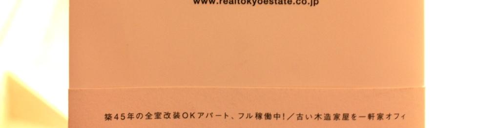 東京R不動産_e0154712_22316.jpg