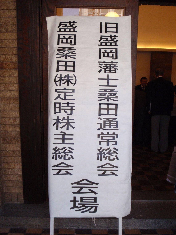 旧盛岡藩士桑田総会・株主総会_c0025115_2320321.jpg