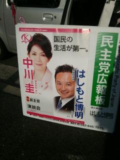 中川圭さん、広島市安佐北区で街頭演説_e0094315_081749.jpg