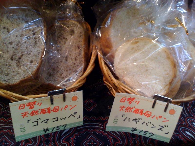本日の天然酵母パンはゴマコッペとハギバンズ_c0069047_11395176.jpg