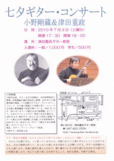 小野剛蔵&津田重政クラシックギターコンサート♪_a0136859_1101313.jpg
