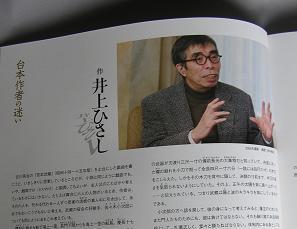 井上ひさし氏の追悼公演_f0139963_754941.jpg