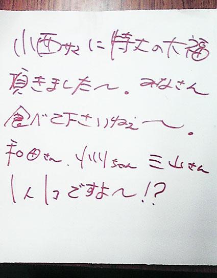 【今里店スタイリスト三上】びっくりする差し入れ_c0080367_1635159.jpg
