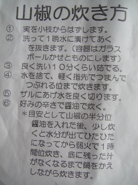 f0137275_482144.jpg