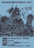 松江大会・本大会・パートⅠ_a0108476_219421.jpg