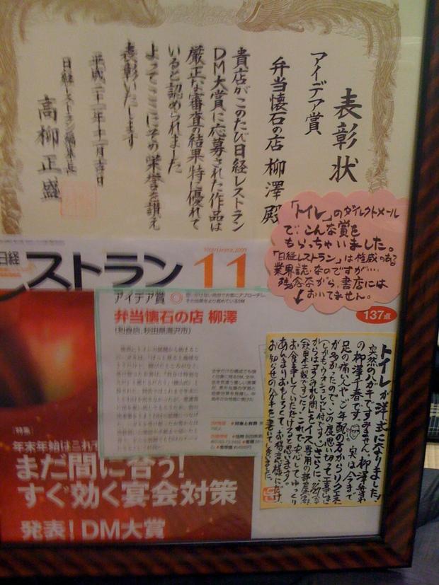 2008年YEG会長会 湯沢「柳沢」で開催_d0084478_1834121.jpg