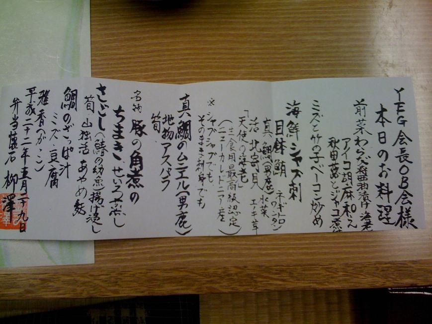 2008年YEG会長会 湯沢「柳沢」で開催_d0084478_186462.jpg
