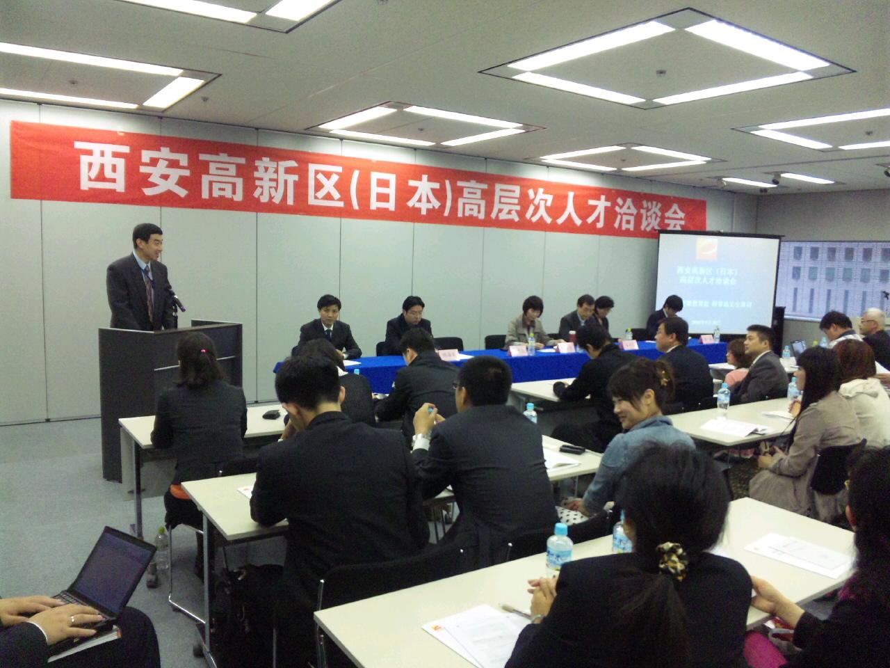 西安高新区(日本)高层次人才洽谈会在东京举行_d0027795_14503037.jpg
