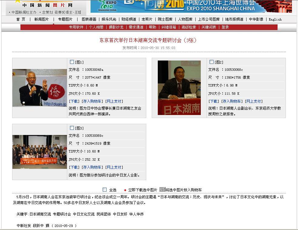昨日の写真3枚 中国新聞社より配信_d0027795_17425423.jpg