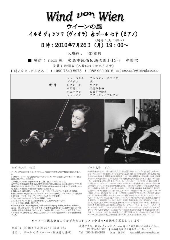 『イルゼ•ヴィンソワ&ポール•七子』 サロンコンサート_b0076008_1131820.jpg