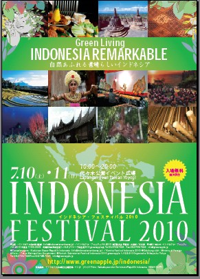 インドネシア・フェスティバル2010@代々木公園_a0054926_731251.jpg