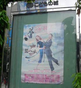 『 絹の靴下 』 東京千秋楽_e0097534_1028032.jpg
