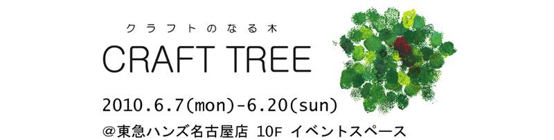 CRAFT TREE at 東急ハンズ名古屋店_b0113743_15124571.jpg