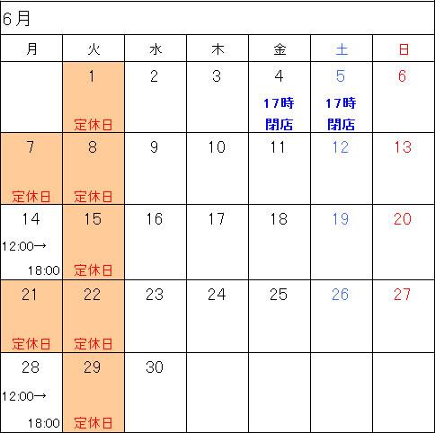 6月の休みとイベントのお知らせ_a0043747_16201327.jpg