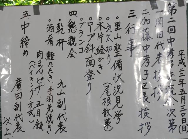 第2回「中孝子地区住民とみさき里山クラブの交流会」_c0108460_0543936.jpg