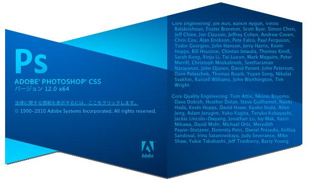 2010/05/31 Photoshop  CS5をインストールした!_b0171364_1633324.jpg