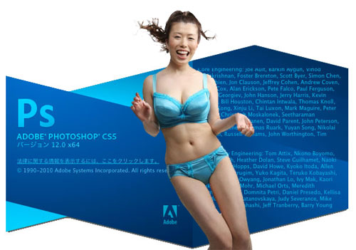 2010/05/31 Photoshop  CS5をインストールした!_b0171364_19562890.jpg
